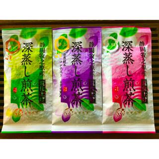 【産地直売】一番茶摘採期飲み比べセット/お茶/深蒸し茶 100g×3種類 静岡(茶)