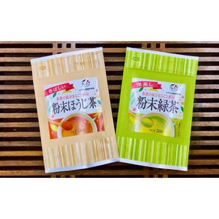 【産地直売】粉末 ほうじ茶&緑茶 粉末茶2種類セット!(茶)