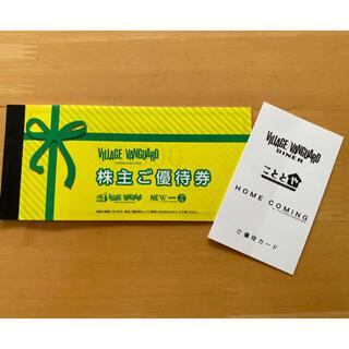 ヴィレッジヴァンガード 株主優待券 ¥12,000分 他(ショッピング)