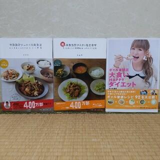 体脂肪計タニタの社員食堂&ギャル曽根大食いダイエット 3冊セット(料理/グルメ)