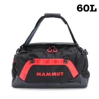 マムート(Mammut)のマムート カーゴン60 ブラック 新品未使用(ボストンバッグ)
