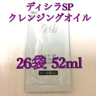 ディシラ(dicila)のディシラSP クレンジングオイル 26袋 52ml(クレンジング/メイク落とし)