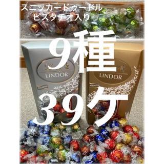 リンツ(Lindt)の★数量限定・金銀バラ9種39個★コストコ リンツ リンドール チョコレート(菓子/デザート)