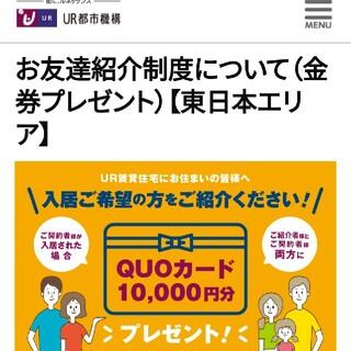 UR賃貸お友達ご紹介シート★東日本(その他)
