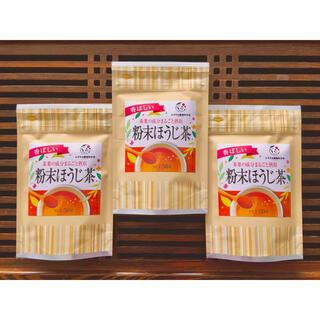 【産地直売】粉末ほうじ茶 お得な3袋セット!静岡 牧之原(茶)