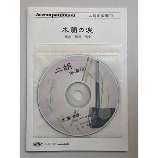 二胡 伴奏用CD 『木蘭の涙』数字譜付き(その他)