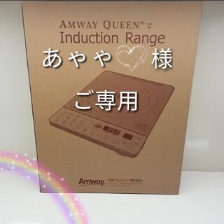 アムウェイ(Amway)のAmway Queen e♦インダクションレンジ♦254802J(調理機器)