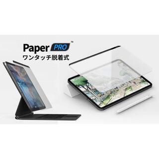 アイパッド(iPad)の【着脱可能】paper pro ペーパーライクフィルム(その他)