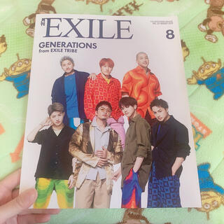EXILE TRIBE - 月間EXILE 8月号