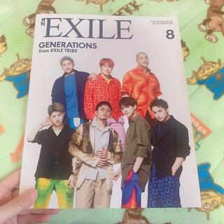 エグザイル トライブ(EXILE TRIBE)の月間EXILE 8月号(音楽/芸能)
