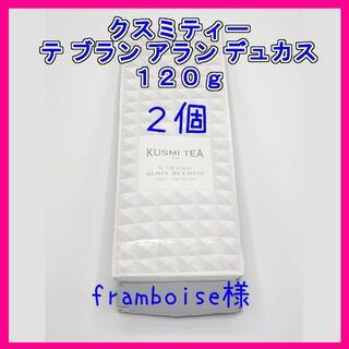 [格安]クスミティー テ ブラン アラン デュカス120g 2つ(茶)