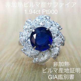 専用Pt900 非加熱ビルマ産サファイア リング(リング(指輪))
