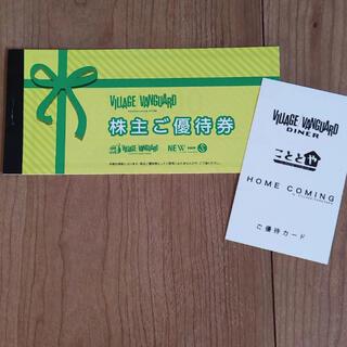ヴィレッジヴァンガード  12000円分(ショッピング)