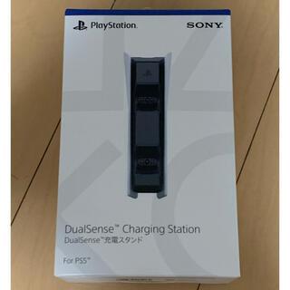 プレイステーション(PlayStation)のDualSense 充電スタンド PS5 デュアルセンス CFI- ZDS1J(その他)