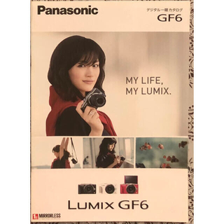パナソニック(Panasonic)の綾瀬はるか デジタルカメラ カタログ 2013年 4月(女性タレント)
