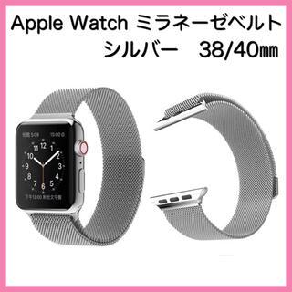 Apple Watch シルバー 38/40 ミラネーゼ バンド ベルト(金属ベルト)