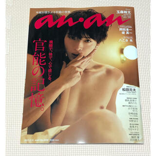 anan 玉森裕太【No.2236】(アート/エンタメ/ホビー)