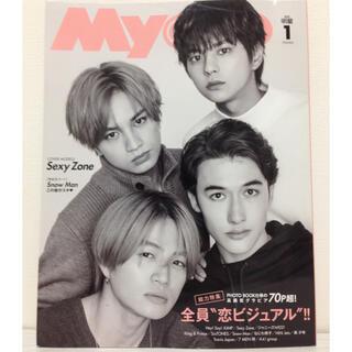 Myojo  1月号(アイドルグッズ)