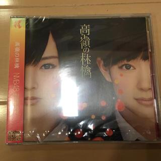 エヌエムビーフォーティーエイト(NMB48)の新品 未開封 高嶺の林檎 NMB48 劇場盤(ポップス/ロック(邦楽))