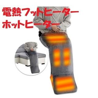 【新品】USB電気足温器 ホット脚入れヒーター フットウォーマー フットヒーター(電気ヒーター)