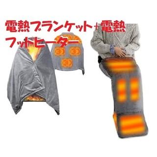 【新品】ブランケット フットヒーター 電気毛布 足温器 USB 電熱 セット販売(電気ヒーター)