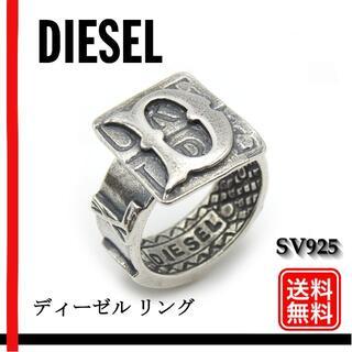 ディーゼル(DIESEL)のディーゼル DIESEL ロゴ型 リング メンズ 刻印あり 925 シルバー(リング(指輪))