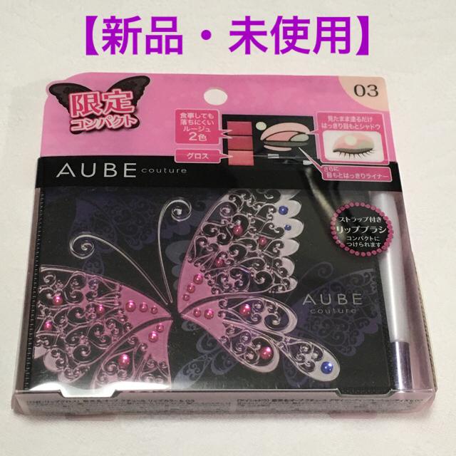 AUBE couture(オーブクチュール)の【未使用】オーブ クチュール デザイニングジュエルコンパクトS BK03 コスメ/美容のキット/セット(コフレ/メイクアップセット)の商品写真