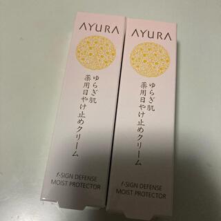 アユーラ(AYURA)のアユーラ 日焼け止めクリーム 新品未使用 2個(日焼け止め/サンオイル)