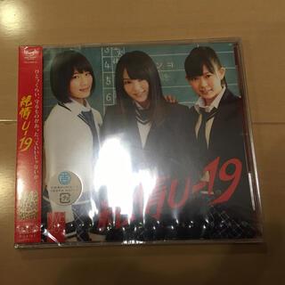 エヌエムビーフォーティーエイト(NMB48)の新品 未開封 純情U-19 / NMB48 (劇場盤)(ポップス/ロック(邦楽))