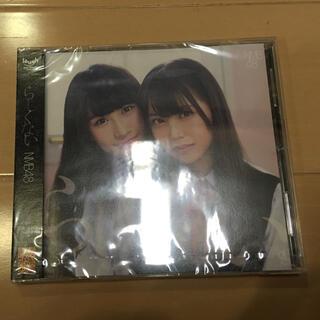 エヌエムビーフォーティーエイト(NMB48)の新品 未開封 らしくない NMB48 (劇場盤)(ポップス/ロック(邦楽))