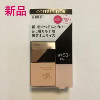 コフレドール(COFFRET D'OR)のコフレドール スキンイリュージョンプライマー UV 化粧下地 8.5ml(化粧下地)