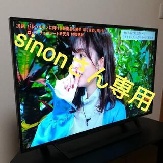 ソニー(SONY)の【sinonさん専用/無線LAN】SONY 43型液晶テレビ ★すぐ視聴セット(テレビ)