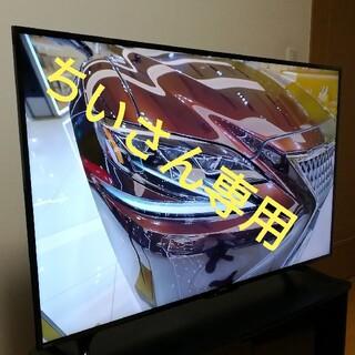アクオス(AQUOS)の【ちいさん専用】4K Wチューナー搭載 液晶テレビ(テレビ)