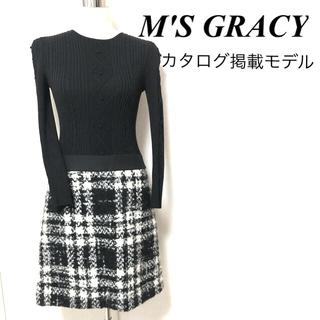 エムズグレイシー(M'S GRACY)のカタログ掲載モデル M'S GRACY ニット ツイード コンビワンピース(ロングワンピース/マキシワンピース)