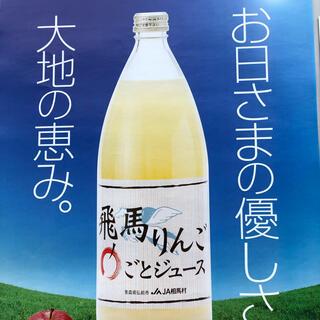 青森県産リンゴジュース1リットル6本入 JA相馬村果汁100%飛雄馬林檎/(ソフトドリンク)