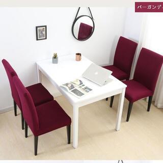 チェアカバー&椅子カバー 2枚セット ワイン(その他)