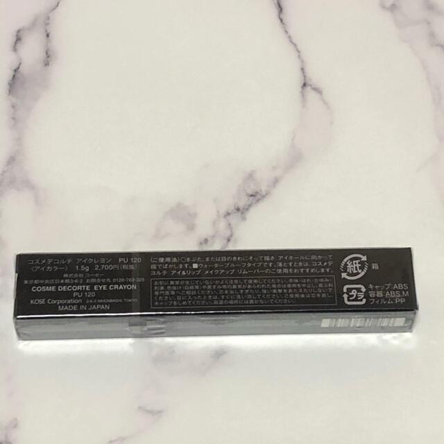 COSME DECORTE(コスメデコルテ)のコスメデコルテ アイクレヨン PU120 コスメ/美容のベースメイク/化粧品(アイライナー)の商品写真