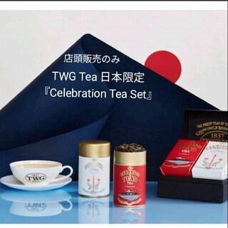 TWG Tea 日本限定『Celebration Tea Set』(茶)