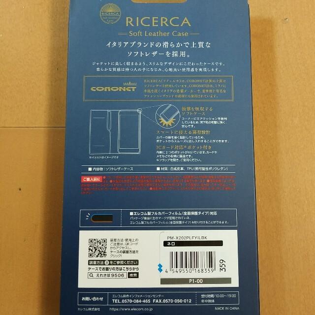 ELECOM(エレコム)のXperia10II 用 画面保護ガラスフィルム & レザー手帳型ケース セット スマホ/家電/カメラのスマホアクセサリー(Androidケース)の商品写真