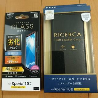 エレコム(ELECOM)のXperia10II 用 画面保護ガラスフィルム & レザー手帳型ケース セット(Androidケース)