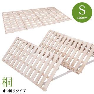 すのこベッド 折りたたみベッド 4つ折り シングルサイズ 天然桐(すのこベッド)