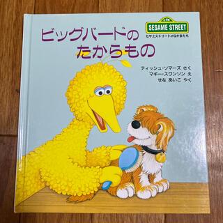 セサミストリート(SESAME STREET)のセサミストリート 日本語 絵本 ビックバードのたからもの 児童図書館(絵本/児童書)