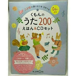 7%OFFクーポン【新品】【送料無料】くもんのうた200えほん&CDセット(童謡/子どもの歌)