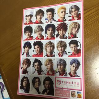 新テニミュ TSC 会報vol.21(アイドルグッズ)