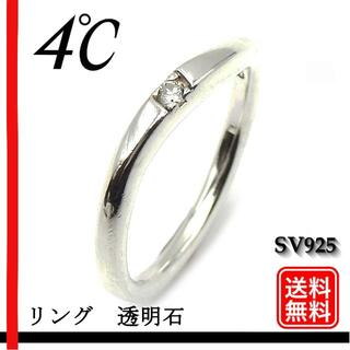 ヨンドシー(4℃)の4℃ ヨンドシー 10号 透明石リング 指輪 シルバー925 レディース(リング(指輪))