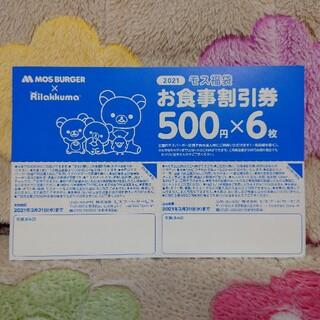 モスバーガー お食事割引券 1000円分(フード/ドリンク券)