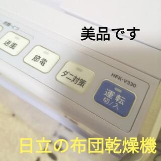 日立 - HITACHI布団乾燥機✨HFK-V330