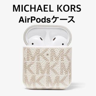 マイケルコース(Michael Kors)のマイケルコース AirPodsケース 新品 エアーポッズ バニラ(その他)