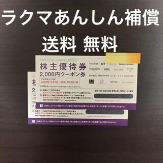 アズールバイマウジー(AZUL by moussy)の最新 バロック ジャパン リミテッド 株主優待 MOUSSY 4000円(ショッピング)