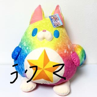タイトー(TAITO)の白猫プロジェクトBIGぬいぐるみ 新作 スタコラ虹たぬきぬいぐるみ 匿名配送(キャラクターグッズ)